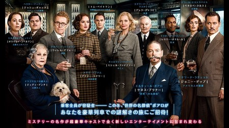 Murder-on-the-Orient-Express-new-film-banner-2.jpg